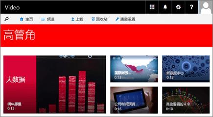 显示包含五个热点视频的频道主页的屏幕截图。