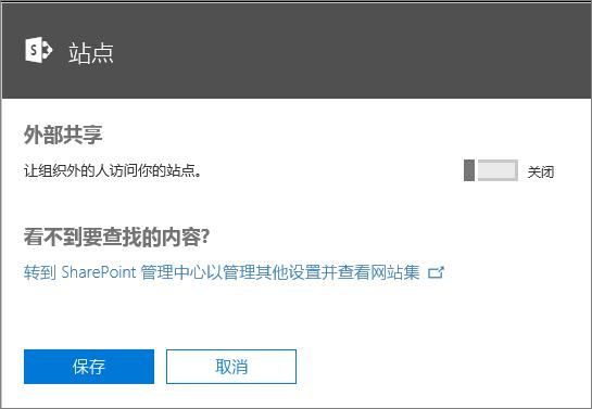 """关闭""""允许组织外部人员访问站点""""设置时,""""外部共享""""对话框的屏幕截图。"""