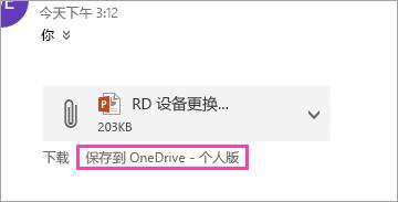 保存到 OneDrive 按钮的屏幕截图