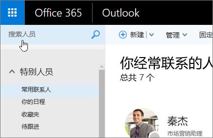 """人员屏幕的屏幕截图,其中选中了""""搜索人员""""框。"""