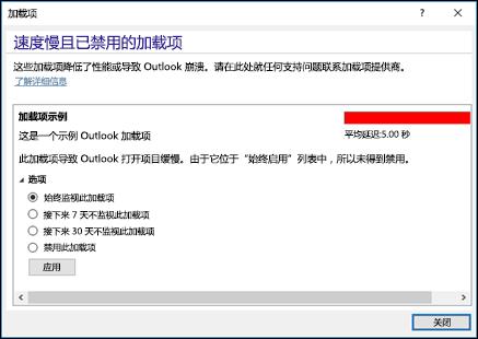 禁用 Outlook 添加 ins_C3_2017912141729