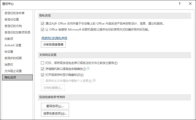 Office 信任中心隐私选项