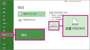创建 PDF/XPS 按钮图像