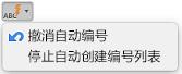 显示自动编号选项的自动更正按钮