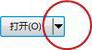 """""""打开""""按钮旁边的箭头图像。"""