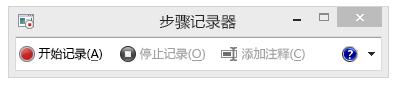 步骤记录器或 PSR.exe 的屏幕截图。