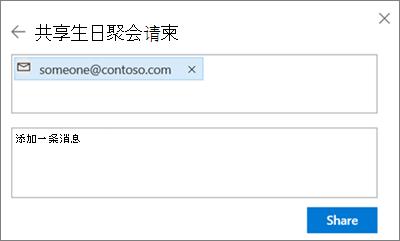 """在""""共享""""对话框中选择电子邮件之后邀请人员的屏幕截图"""