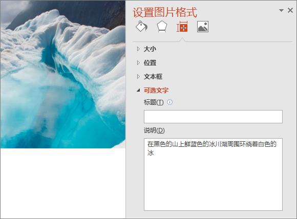 """新版冰川湖图像,其""""设置图片格式""""对话框的""""说明""""字段中显示改进的替换文字。"""