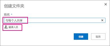 """在 OneDrive 中选择""""与每个人共享""""文件夹"""