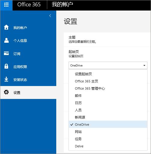 更改 Office 365 起始页