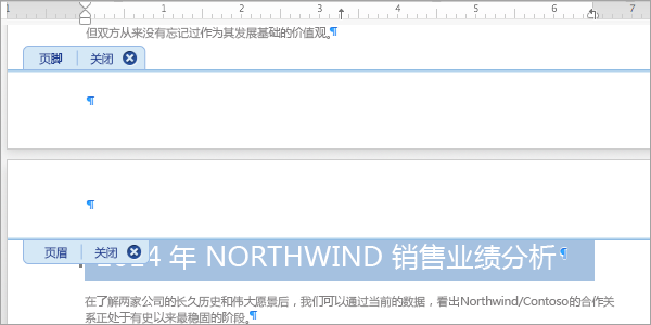 双击页眉或页脚区域以打开它进行编辑。
