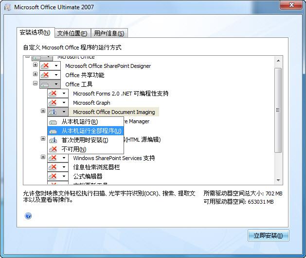 显示 2007 Office system 安装过程中 MODI 的位置的屏幕截图: