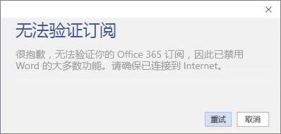 """""""无法验证订阅""""错误消息的屏幕截图"""