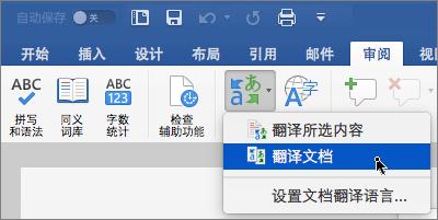 """""""审阅""""选项卡,其中突出显示了""""翻译文档"""""""