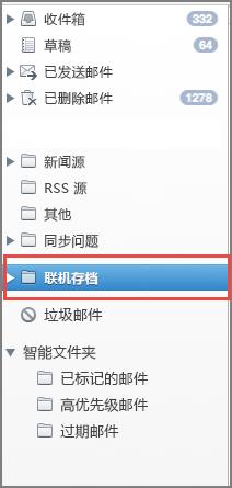 在线存档文件夹