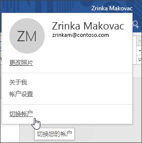 显示如何在 Office 桌面应用程序中切换帐户的屏幕截图
