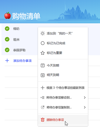 屏幕截图显示上下文菜单中用于删除待办事项的选项