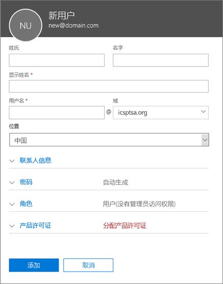 将用户添加到 Office 365 商业版时需填写的字段的屏幕截图