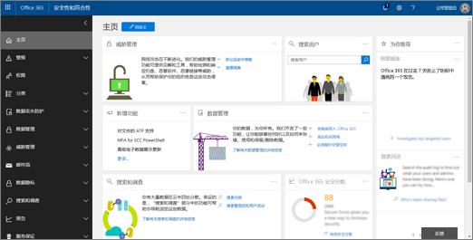 Office 365 安全与合规中心