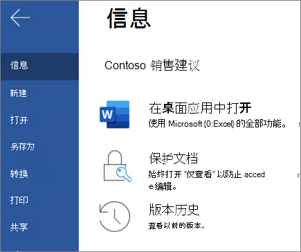 Word for web 中的版本历史记录