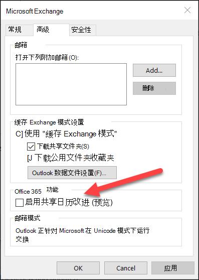 选中该框以打开共享的日历更新。