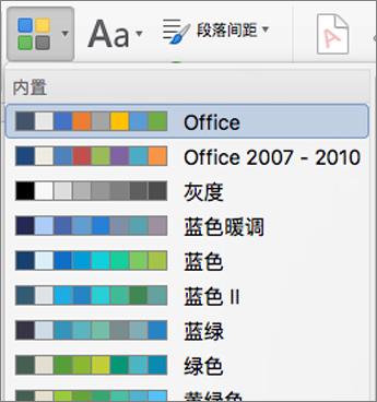 当您单击颜色按钮的颜色选项
