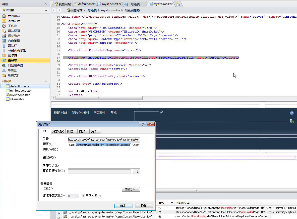 """当您打开""""我的网站""""母版页时,可以编辑该文件及其属性。"""