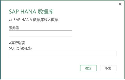 "Excel Power BI SAP HANA""数据库导入""对话框"