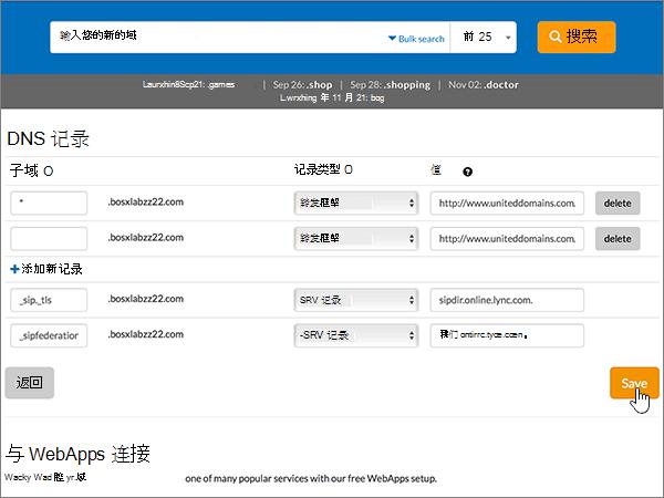 UnitedDomains-BP-Configure-5-3