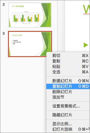 """屏幕截图显示了选定的幻灯片,以及右键菜单中所选的""""复制幻灯片""""选项。"""