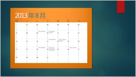 向幻灯片添加日历