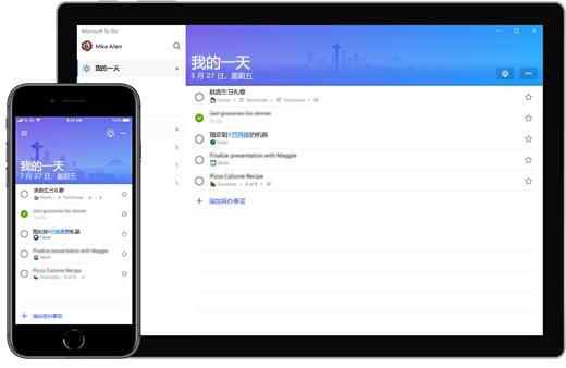 """iPhone 和 Surface 上的微软待办""""我的一天""""列表"""