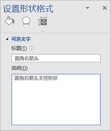 """Visio 中针对主控形状的""""替换文字""""对话框。"""