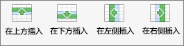 "Office for Mac 中的""表格布局"""
