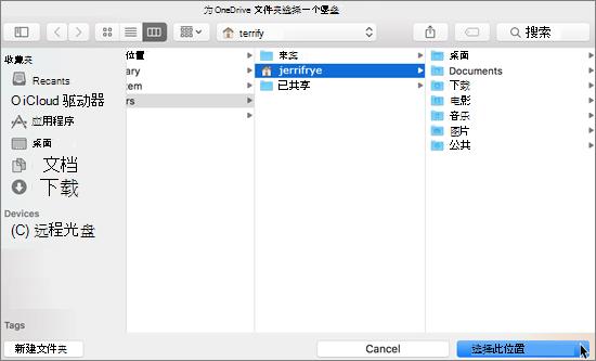 """在 Mac 的""""欢迎使用 OneDrive""""向导中选择文件夹位置的屏幕截图"""