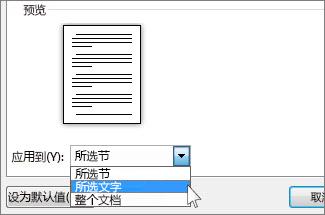 页面方向选项