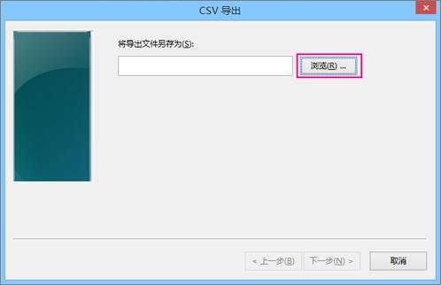 选择浏览器以对文件命名。