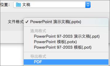 """显示 PowerPoint 2016 for Mac 中""""另存为""""对话框的""""文件格式""""列表中的 PDF 选项。"""