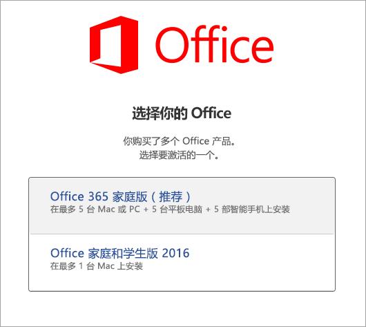 选择 Office 2016 for Mac 许可证类型