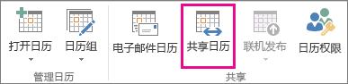"""Outlook 2013""""开始""""选项卡上的""""共享日历""""按钮"""