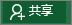 "Excel 2016 功能区上的""共享""按钮"