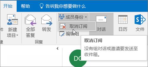 用户可以从组中取消订阅,不再将电子邮件发送到其收件箱中。