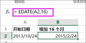 使用 EDATE 公式向日期增加月数