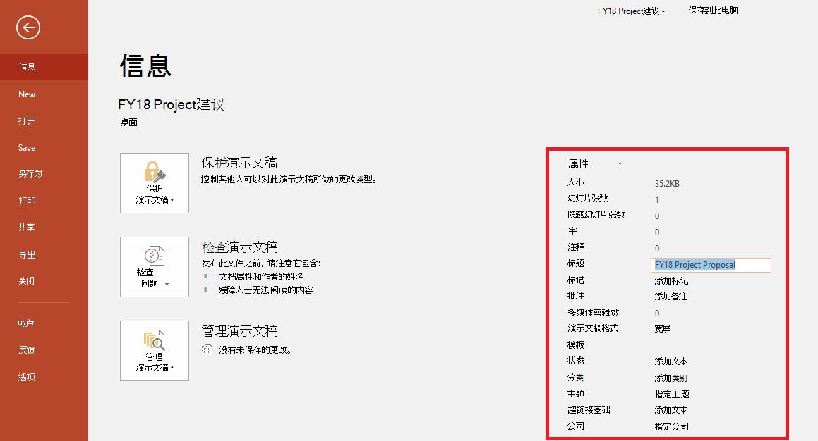 Office 文档属性 - 文件 > 信息面板