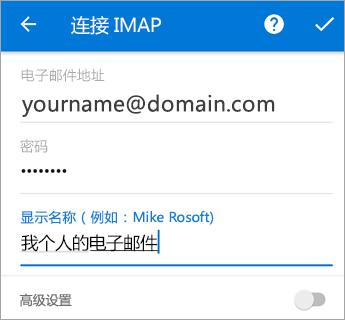 输入密码以及任何可能必需的服务器设置。