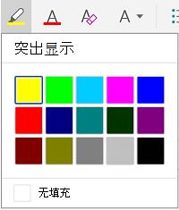 突出显示颜色