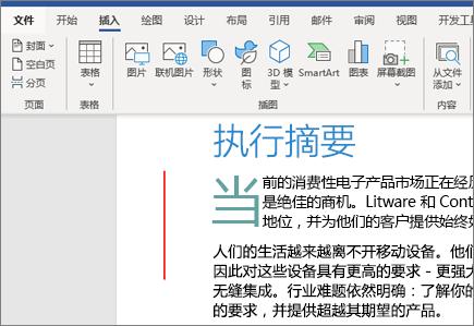Office 365 Word 图片、SmartArt 和图表