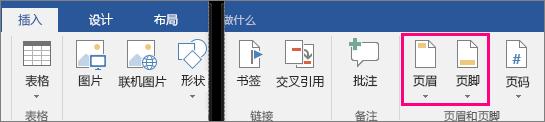 """""""插入""""选项卡上突出显示页眉和页脚选项。"""