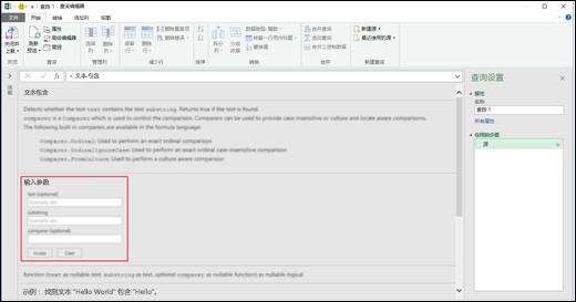 用于在查询编辑器中进行函数调用的 Excel Power BI 内联输入控件