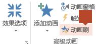 """在幻灯片上选中某个动画内容时,""""动画""""工具栏功能区上的""""动画刷""""可用"""